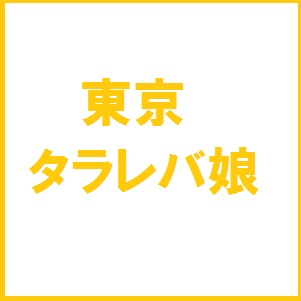 東京タラレバ娘バナー