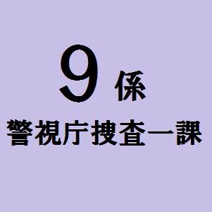 警視庁捜査一課9係シーズン12(2017)